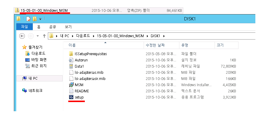 Widows 서버에 LSI MegaRaid Storage Manager 설치 : 스마일서브