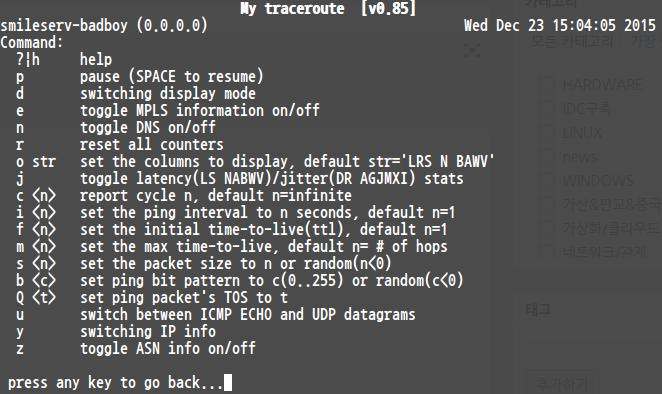 mtr : traceroute + ping 네트워크 진단도구 : 스마일서브 공식