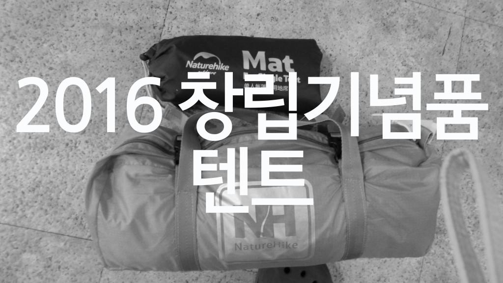 20160513_101341 copy