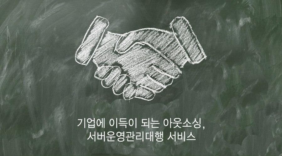 서버운영 대행, 위탁관리